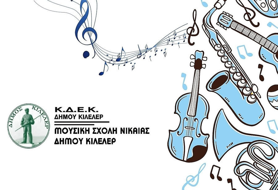 Πτυχία στη Μουσική Σχολή Νίκαιας του Δήμου Κιλελέρ